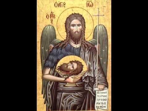 Ο ΑΓΙΟΣ ΙΩΑΝΝΗΣ Ο ΠΡΟΔΡΟΜΟΣ