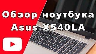 Laptop Asus X540LA. Review laptop Asus X540LA