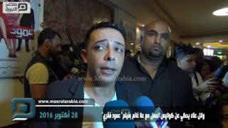 مصر العربية   وائل علاء يحكي عن كواليس العمل مع علا غانم بفيلم