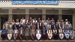 Historic Govt college of science Bosan Road Multan