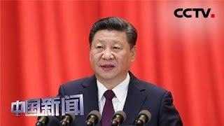 [中国新闻] 习近平将对吉尔吉斯斯坦 塔吉克斯坦进行国事访问 并出席上海合作组织成员国元首理事会第十九次会议 亚洲相互协作与信任措施会议第五次峰会   CCTV中文国际