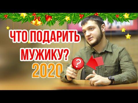 ТОП настоящих БРУТАЛЬНЫХ подарков! Что подарить мужчине на Новый Год?