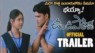 Undiporaadhey Movie Official Trailer || Tarun Tej || Lavanya || 2019 Telugu Trailers || NSE