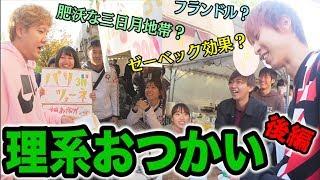 【無理】阪大の学祭で理系風おつかいクリアできるまで帰れません、後編!!厨二すぎる問題に解答者発狂www
