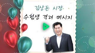 김상돈 의왕시장, 2020 수험생 격려 메시지