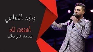 وليد الشامي أشتقت لك مهرجان ليالي صلاله 2014