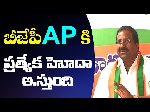 Special Status to AP is not Possible till Candrababu Naidu Exists as CM | Y5 tv |