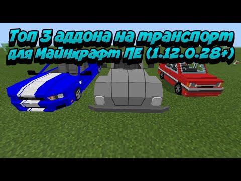ТОП 3 АДДОН (МОД) ДЛЯ МАЙНКРАФТ ПЕ 1.12+!