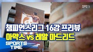 [UCL] 챔피언스리그 16강 프리뷰 아약스 vs 레알 마드리드 (스포츠타임)