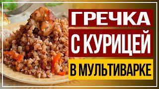 Рассыпчатая и вкусная гречка с курицей в мультиварке Рецепт невероятно простой