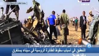 بالفيديو.. كبير الأطباء الشرعيين السابق: يمكن معرفة سبب تحطم الطائرة من خلال تشريح الجثث