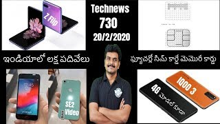 Technews 730 IQoo 3 4G & 5G,Samsung Z flip india Price,VIVO Z6 5G,Iphone 9