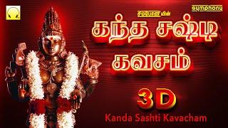கந்த சஷ்டி கவசம் 3டி   Kanda Sashti Kavacham 3D   Murugan Kavasam   Original Full