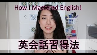 初心者もOK!私の英会話習得法3つ!With Subtitle / How I Mastered English