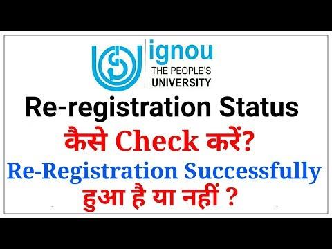 IGNOU Re-Registration Status कैसे Check करें ? | IGNOU Re-Registration Status Update|