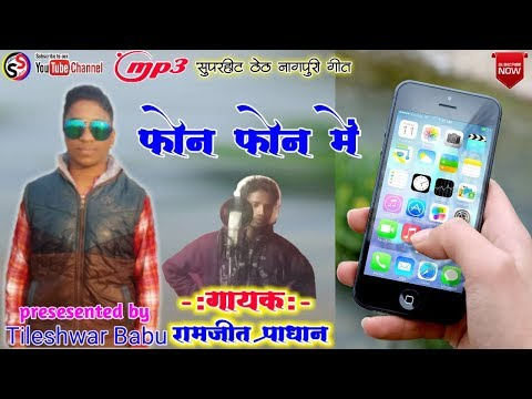 "Singer Ramjeet Pradhan//Phone Phone Me New Theth Nagpuri Song Presented By ""sangeet Seva"""