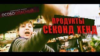 Продукты Секонд Хенд. Харьковские колбасы