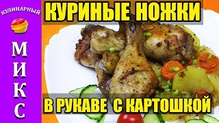 КУРИНЫЕ НОЖКИ в духовке с картошкой в рукаве - ЛУЧШИЙ рецепт! | Chicken legs 🍗👍