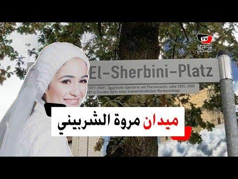 اسم شهيدة الحجاب المصرية على ميدان في ألمانيا.. ما السبب؟  - 19:54-2018 / 10 / 21