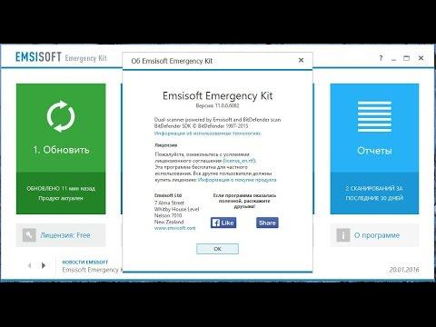 Обзор Emsisoft Emergency Kit 11.