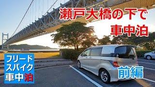 【フリードスパイク車中泊】瀬戸大橋の下で車中泊 前編【たこめし】