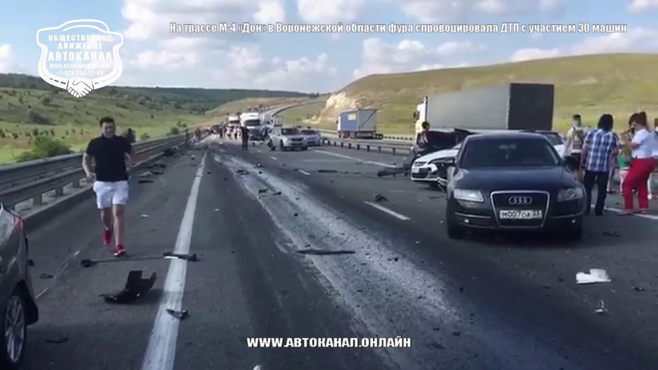 На трассе М-4 «Дон» в Воронежской области фура спровоцировала ДТП с участием 30 машин.