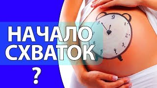 Как понять что начались роды и пора ехать в роддом