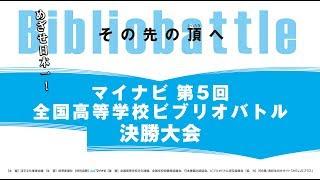 よみうり大手町ホール(東京都千代田区)で開催される、全国高等学校ビ...