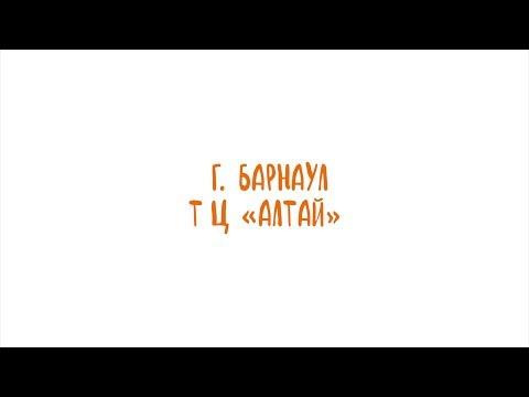 Праздничное открытие Галамарт в г. Барнаул, ТРЦ «Алтай»