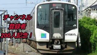 【登録者200人記念!】HB-E210系集