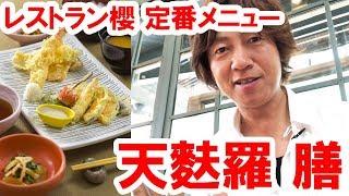 【食べてみた】櫻の定番メニュー・天麩羅膳(2019-05 シー)