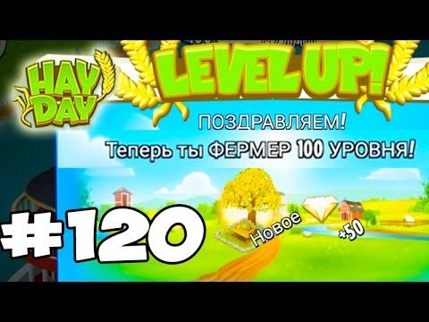 Hay day #120 Gameplay Walkthrough 100 Level Ферма Геймплей Прохождение 100 уровень