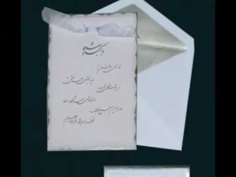Persian Wedding Cards Karte Aroosi
