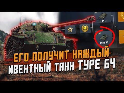 Бесплатный ИВЕНТНЫЙ танк TYPE 64 - Обкатка в рандоме / Wot Blitz