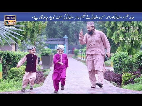 ALLAHHUMMA SALLAY ALLA Hakeem Amir Sultani , Hamid Bhai  & Ahmad Bhai HD 1080p
