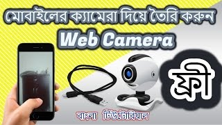 How To Use Mobile Camera As a Web Cam On Your PC | Bangla Tutorial | Technology Times BD