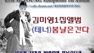 봄날은 간다 (테너 색소폰)- 김미영 Saxophone 1st Album중에서...