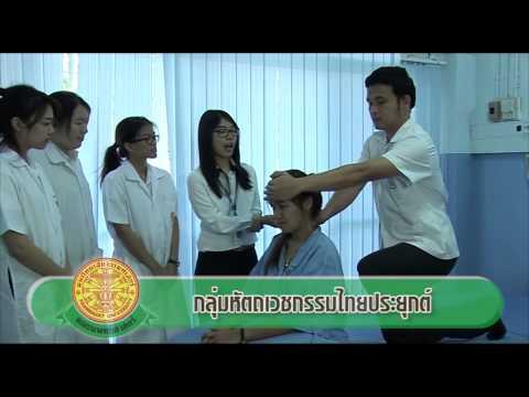 แนะนำสาขาแพทย์แผนไทยประยุกต์ มธ