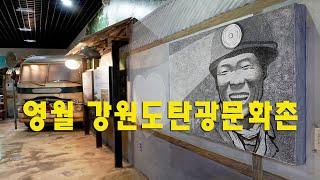 영월 강원도탄광문화촌