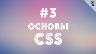 Основы CSS - #3 - Box model, margin