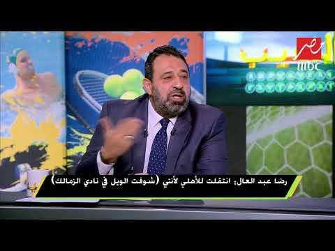 رضا عبد العال: الأهلي يعاقب مؤمن زكريا لتوقيعه عقوده مع سيد عبد الحفيظ وليس محمد يوسف