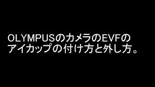OLYMPUSのEVFのアイカップの付け方動画。 thumbnail