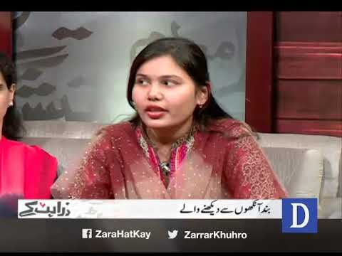 Zara Hat Kay - 02 January, 2018  - Dawn News