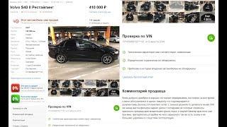 Осмотр Volvo s40 - автомобиля от перекупщика с 10 летним стажем.