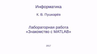 Знакомство с MATLAB (GNU Octave) (лаб. работа)