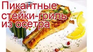 Рецепты из осетра - как приготовить осетра пошаговый рецепт - Пикантные стейки-гриль из осетра