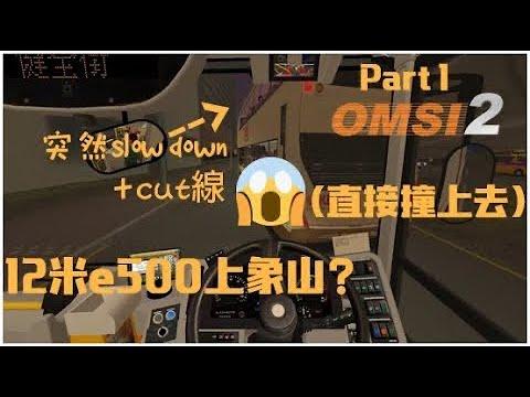 OMSI 2 KMB 32M  | Part 1