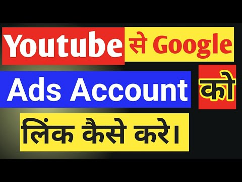 How To Link Google Ads With Youtube, Link Youtube With Google Ads (Adwords)