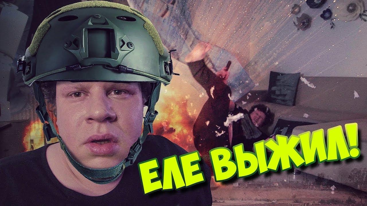 Еле выжил (#ЕвгенийКулик)