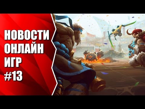 видео: Новости онлайн игр #13 battlerite, league of legends, warframe, world of tanks и др.